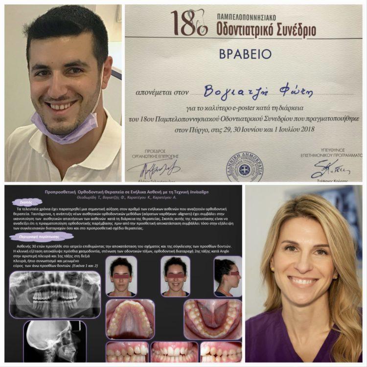 Πρώτο βραβείο για τους ιατρούς μας στο 18ο Οδοντιατρικό Συνέδριο